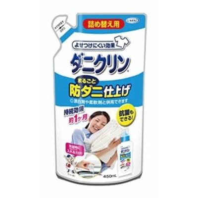 ダニクリン 防ダニ洗濯用仕上げ剤 漂白剤・柔軟剤と併用可 持続効果約1ヶ月 詰替用 450ml