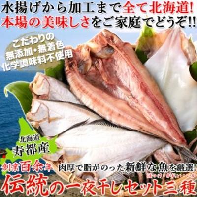 北海道寿都産の新鮮な魚を厳選!!創業百余年!!伝統の一夜干しセット三種