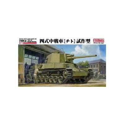 FM32 1/35 陸軍 四式中戦車[チト]試作型 ファインモールド/新品