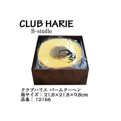 熨斗対応【紙袋付】クラブハリエ バームクーヘン 約960g たねや 品番12166 ギフト 母の日 贈り物 送料込み