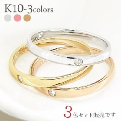 k10ゴールド ダイヤモンドリング 3色セット ソリティア 0.06ct 10金 平打ち シンプル 指輪 レディース【送料無料】【コンビニ受取対応商