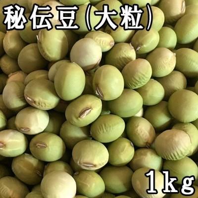 秘伝豆 (1kg) 令和2年産山形県産 【メール便対応】