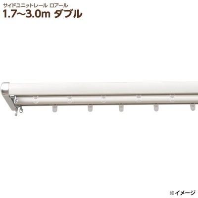 直送 代引・日時指定不可 サイドユニットレール ロアール I0831 1.7〜3.0m ダブル ホワイト 沖縄・離島配送不可