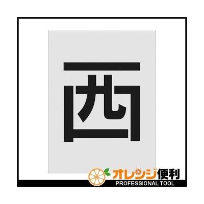 アイマーク IM ステンシル 西 文字サイズ250×125mm AST-112 【818-6104】