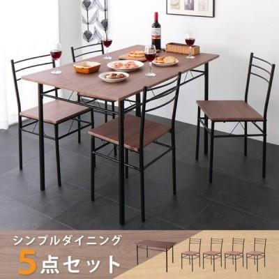 ダイニングテーブル 5点セット ダイニング5点セット 4人掛け 120cm幅 ダイニングセット リビング カフェ 北欧 レトロ おしゃれ 代引不可