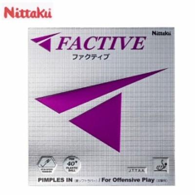 ニッタク(Nittaku) ファクティブ テンション裏ソフトラバー (FACTIVE) NR-8720 卓球ラバー