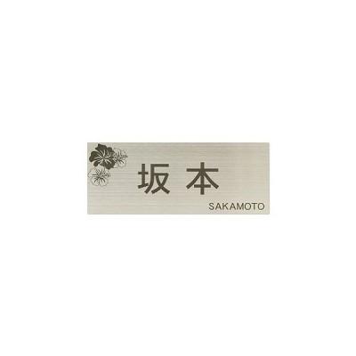 送料無料◆表札★ステンレス HPL-004 プラントラインシリーズ(ハンコヤドットコムオリジナル) サイズ:W200mm×H80mm 厚さ:1mm