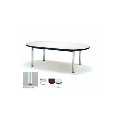 ミーティングテーブル楕円型エラストマエッジタイプ(EX-2105R) カラー選べます  送料無料