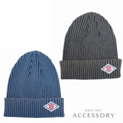 後染めリブ編みヴィンテージデニム風ボンボンなしニット帽レディースメンズシンプル帽子キャップハットビーニー メール便送料無料