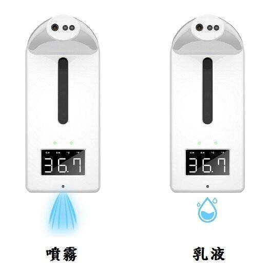 最新K10PRO非接觸式自動感應額溫測溫酒精泡沫一體機1000ml大容量噴霧機壁掛支架消毒器M2639