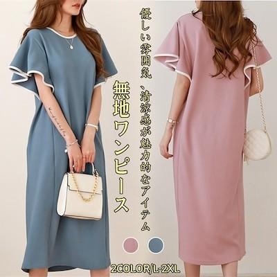 フリル無地のワンピース 可愛いゆったりワンピース 女性のロングスカートは大人にぴったりのワンピースです 韓国ファッション