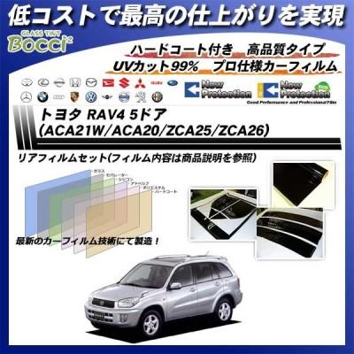 トヨタ RAV4 5ドア (ACA21W/ACA20/ZCA25/ZCA26) ニュープロテクション カット済みカーフィルム リアセット