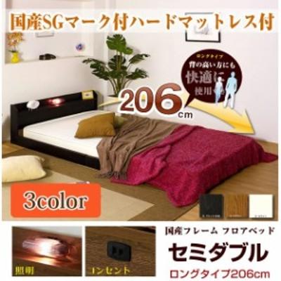 ローベッド ロングタイプ206 セミダブル 日本製ハードスプリングマットレス付き br 棚付き 宮付き 照明付き