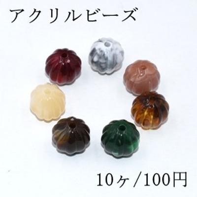 アクリルビーズ カボチャ 17mm ビーズパーツ【10ヶ】