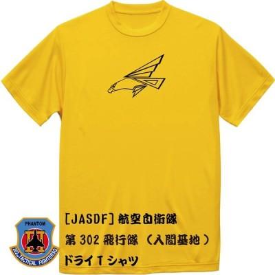 [JASDF]航空自衛隊 第302飛行隊(百里基地)(ver4) ドライTシャツ