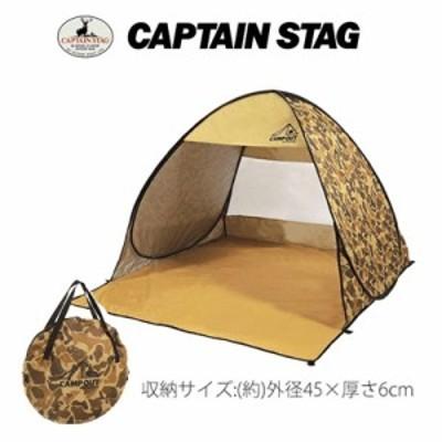 キャプテンスタッグ キャンプアウト ポップアップテント デュオUV(カモフラージュ) (約4.2畳・2人用) (UA-27)