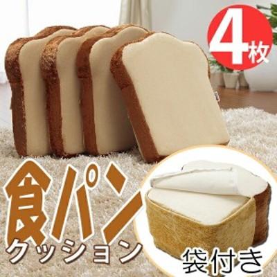 子供も喜ぶ4枚切り 食パンクッション 送料無料 座布団 クッション 子供用 食パン 4枚セット おもしろクッション おもしろグッズ おもし