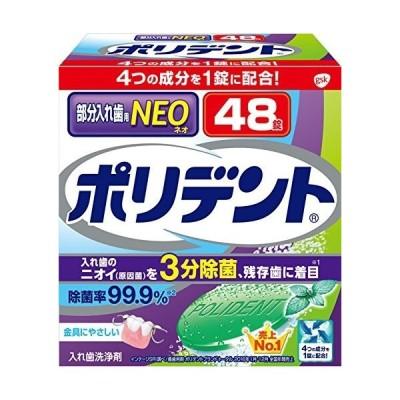 ポリデントネオ 入れ歯洗浄剤 48錠