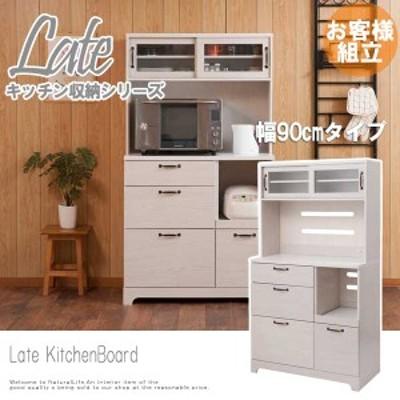 Late ラテ キッチンボード  幅90cmタイプ (カントリー 清潔感 白家具 ホワイト フレンチ 可愛い キッチン収納)