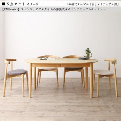 ・RNE 伸縮式ダイニング5点セット アッシュ突板/布張り 北欧テイスト ウレタン塗装 ベンチ 伸張式テーブル エクステンションテーブル