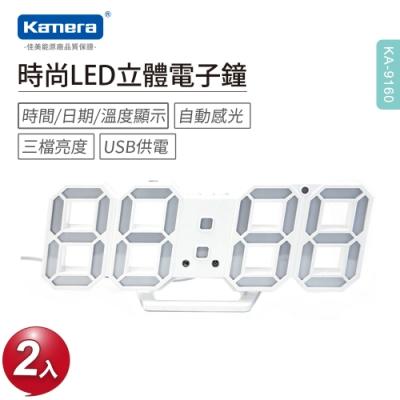 (二入組) Kamera KA-9160 時尚LED立體3D數字電子鐘 (時鐘 掛鐘 鬧鐘 數字鐘 溫度計 小夜燈)