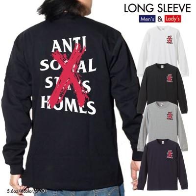 ストリート ロンT longsleeve ロングスリーブ ANTI SOCIAL STAYS HOMES CLUB アンチソーシャル 引きこもり おしゃれ 秋冬 長袖 ユニセックス 男女共用