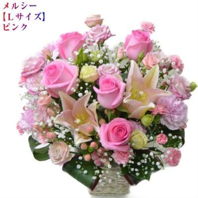 花 ギフト 生花アレンジメント「メルシー 」「父の日」「プレゼント」「贈り物」