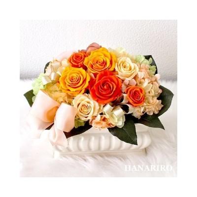 プリザーブドフラワー お祝い 誕生日祝い 結婚記念日 退職祝い 開業祝い 法人 黄色オレンジ ギフト 送料無料 花【オレンジサンセット】