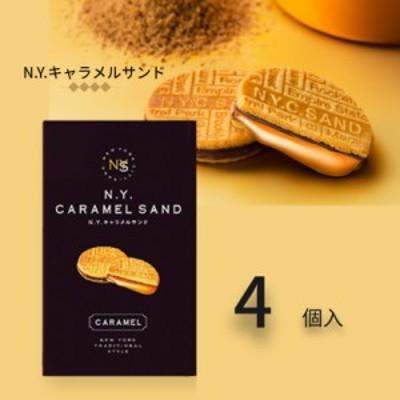 N.Y.キャラメルサンド 4個入 東京限定 ギフト 手土産 ニューヨークキャラメルサンド お土産袋付き