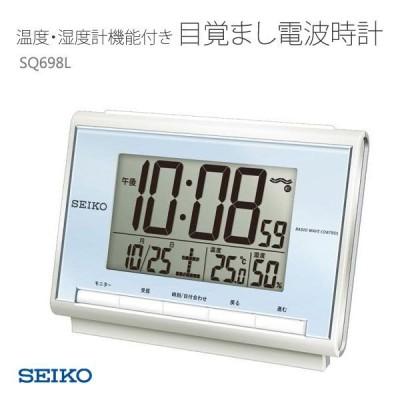 お取り寄せ セイコー SEIKO 目覚まし時計 電波時計 温度・湿度計機能付き フルオートカレンダー機能 SQ698L