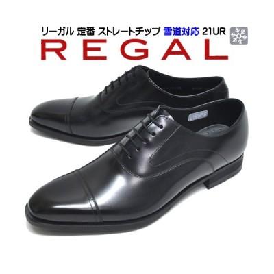 父の日 リーガル 靴 革靴 ビジネスシューズ 21UR ブラック 靴幅2E 日本製 天然皮革 雪道対応 ストレートチップ メンズシューズ 紳士靴 紳士 メンズ
