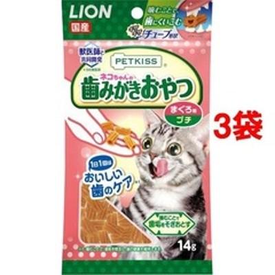 ペットキッス ネコちゃんの歯みがきおやつ まぐろ味 プチ (14g*3袋セット)