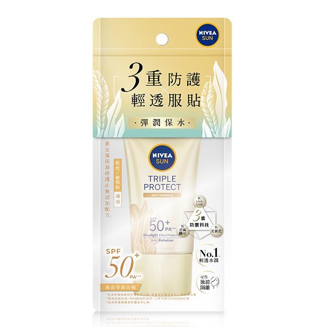 妮維雅三重防護輕透防曬凝乳 彈潤保水 黃金海藻 SPF50+ 40ML