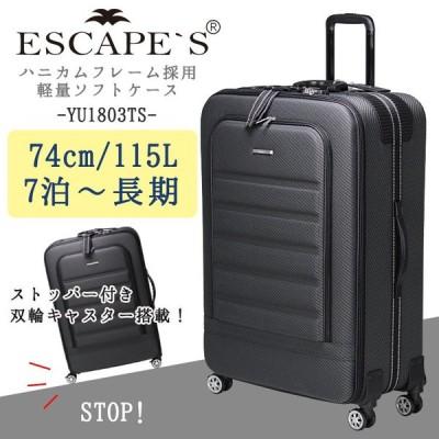 ESCAPE'Sソフトスーツケース≪YU1803TS≫ 115 L Lサイズ (7泊〜長期向き) キャリーバッグ