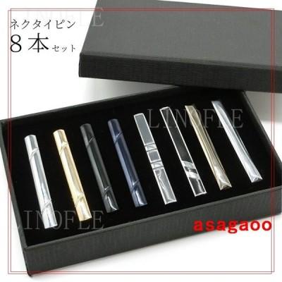 ネクタイピンおしゃれお祝い8本セットタイピンメンズビジネスファッションスーツシンプル仕事結婚式パーティープレゼント専用箱付き