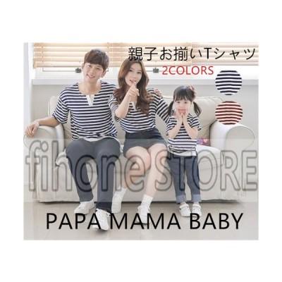 親子 ペアtシャツ ペアルック 親子ペア Tシャツ親子tシャツ べビー 赤ちゃん パパ ママ おそろい  男の子 女の子 出産祝い プレゼント ギフト