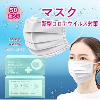 【在庫あり/即納】立体型ソフトフィットマスク 50枚入(箱あり) 不織布マスク 白色 マスク 50枚 使い捨てマスク 3層構造 mask ますく フェイスマスク 飛沫対策 PM2.5対応 ふつう
