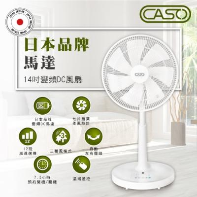 [週末下殺] CASO 14吋 12段速微電腦遙控DC直流電風扇