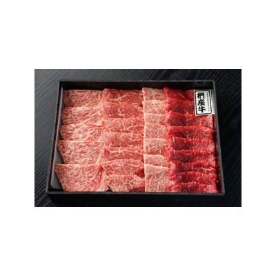 ふるさと納税 ad01004 淡路椚座牛希少部位焼肉セット500g 兵庫県淡路市