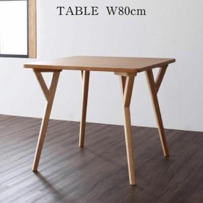 おしゃれ 北欧モダンデザインダイニング ダイニングテーブル W80