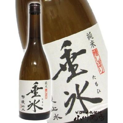 明鏡止水 ( めいきょうしすい ) 垂氷 ( たるひ ) 純米 720ml / 長野県 大澤酒造 日本酒 ハロウィン 2021