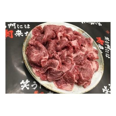 神戸牛(加古川育ち)切り落とし 800g