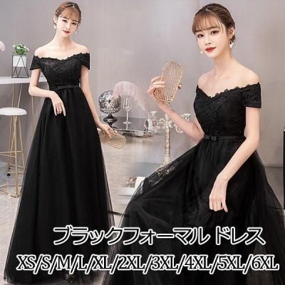 ロングドレス 演奏会 パーティードレス ブラック 黒 袖あり レディース オフショルダー ワンピース フォーマル ドレス お呼ばれ