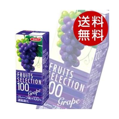 エルビー フルーツセレクション グレープ100% 200ml×48本 『送料無料』※北海道・沖縄・離島を除く