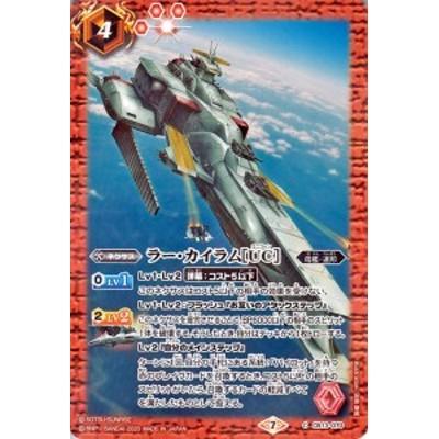 バトルスピリッツ ラー・カイラム[UC](コモン) ガンダム 宇宙を駆ける戦士(BS-CB13) | バトスピ 母艦・連邦 ネクサス 赤