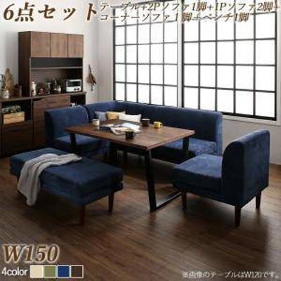 ダイニングテーブルセット 7人用 コーナーソファー L字 l型 ベンチ 椅子 おしゃれ 安い 食卓 カウチ 6点 ( 机+2Px1+1Px2+コーナーx1+長椅