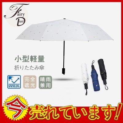 日傘 折りたたみ 完全遮光 UVカット 折りたたみ傘 無地 レディース 晴雨兼用 おしゃれ 折り畳み 日傘 傘