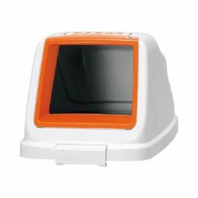 アロン化成 アロン 分別ペールCF70 フタ もえる オレンジ 585968