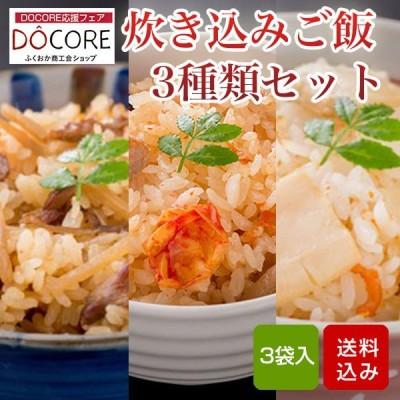 炊き込みごはんの素 3種類つめ合わせ 2合用 国産 DOCORE メール便