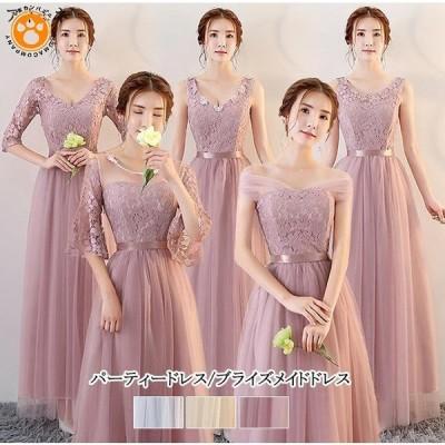 ロングドレス パーティードレス ブライズメイドドレス ドレス 結婚式ドレス  お呼ばれ ワンピース 二次会 袖あり 魅力 同窓会 演奏会 フォーマル